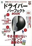 ドライバーパーフェクトBOOK (GOLF PERFECT BOOK)