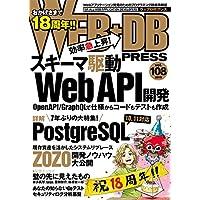 WEB+DB PRESS Vol.108