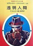 透明人間 (1977年) (春陽堂少年少女文庫 世界の名作・日本の名作)