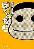 ぼくんち 上 (角川文庫)
