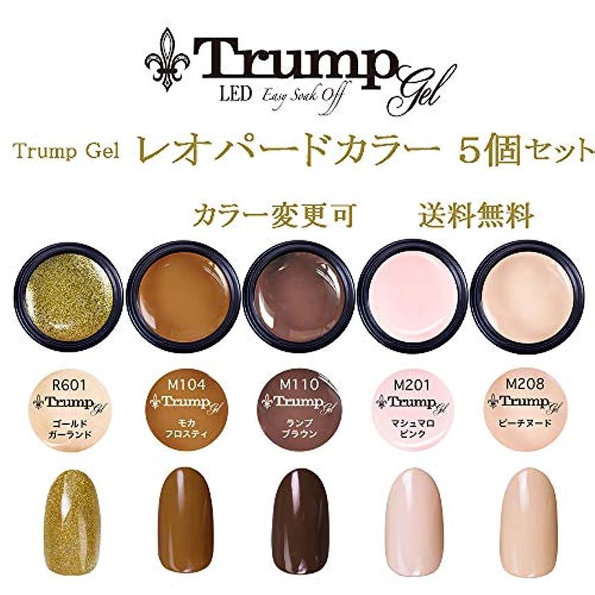 ほとんどの場合オレンジスマイル【送料無料】日本製 Trump gel トランプジェル レオパードカラー 選べる カラージェル 5個セット アニマル ベージュ ブラウン ホワイト ラメ カラー