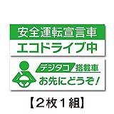 トラックステッカー 安全運転宣言車 エコドライブ中 デジタコ搭載車 2枚1組 ヨコ30cm×タテ10cm TS-2S012