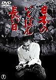 日本のいちばん長い日[DVD]