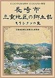 長崎市三重地区の郷土誌 / どこにでもある村のどこにもない歴史: キリシタンの里 (22世紀アート)