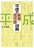 平成の新語・流行語辞典