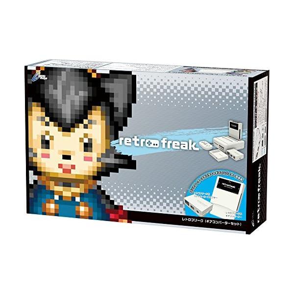 レトロフリーク (レトロゲーム互換機) ギアコン...の商品画像