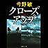 クローズアップ(スクープシリーズ) (集英社文庫)
