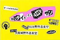 ザ・ハイロウズのホリデイズ・イン・ザ・[DVD]