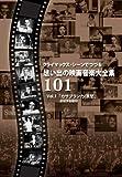 クライマックス・シーンでつづる想い出の映画音楽大全集Vol.1 カサブランカ/哀愁*...[DVD]