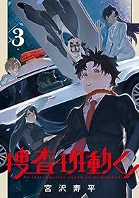 捜査班動く! 3巻 (ブレイドコミックス)