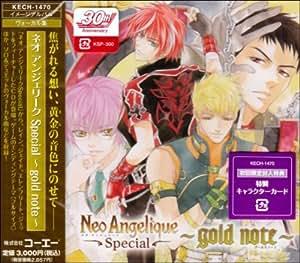 ヴォーカル集ネオアンジェリークSpecial 〜gold note〜