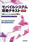 モバイルシステム技術テキスト 第7版 MCPC モバイルシステム技術検定試験2級対応