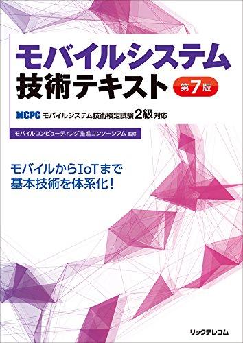 モバイルシステム技術テキスト 第7版 MCPC モバイルシステム技術検定試験2級対応のスキャン・裁断・電子書籍なら自炊の森