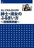 セレブスタイル@TV 紳士・淑女のふるまい方 ~冠婚葬祭編~ [DVD]