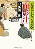 面影汁 小料理のどか屋 人情帖6 (二見時代小説文庫)