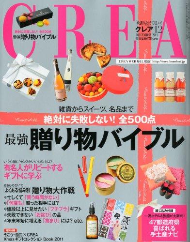 CREA (クレア) 2011年 12月号 [雑誌]
