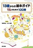 「13歳からの絵本ガイド YAのための100冊」販売ページヘ