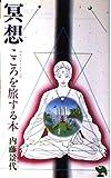 冥想―こころを旅する本 (実日新書 D- 22)