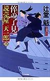 倅の了見: 読売屋 天一郎(三) (光文社時代小説文庫)