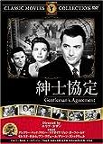紳士協定 [DVD]
