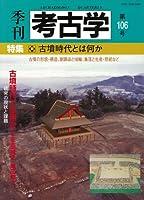 季刊考古学 第106号 (106) 特集・古墳時代とは何か