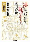 裸はいつから恥ずかしくなったか ──「裸体」の日本近代史 (ちくま文庫)