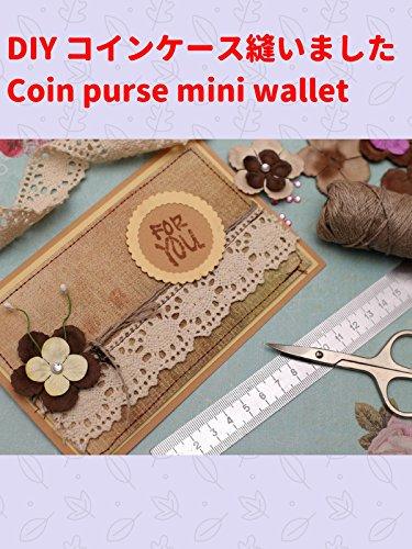 ビデオクリップ: DIY コインケース縫いました Coin purse mini wallet