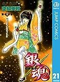 銀魂 モノクロ版 21 (ジャンプコミックスDIGITAL)