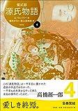 源氏物語 A・ウェイリー版4