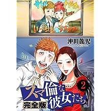 スマ倫な彼女たち 完全版 2巻