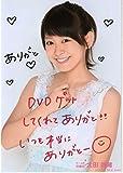 AKB48 チーム8 ライブコレクション 〜まとめ出しにもほどがあるっ!〜 DVD Blu-ray 生写真 特典 直筆 落書き らくがき 太田 奈緒