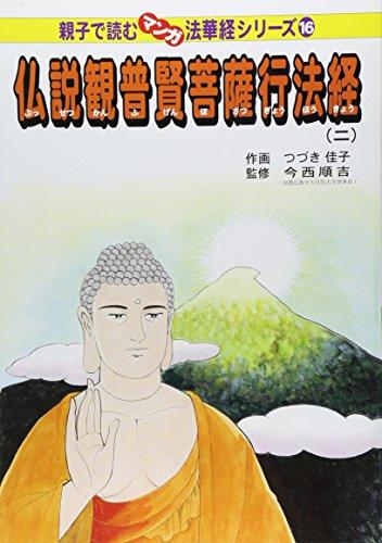 仏説観普賢菩薩行法経 2 (親子で読むマンガ法華経シリーズ)