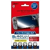 Nintendo Switch (ニンテンドースイッチ) 用 液晶保護フィルム 光沢 ブルーライトカット Z2289
