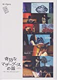 奇妙なマザーグースの話〜「怖い」「奇妙」な歌で元気になる! ?〜(DVD+絵本セット)