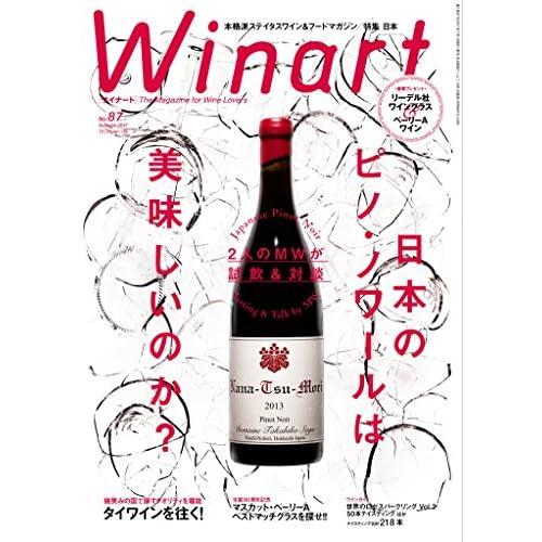Winart(ワイナート) 2017年 07 月号 [雑誌]