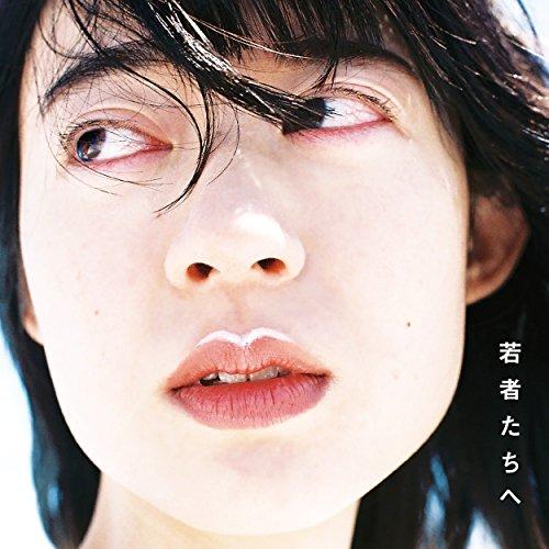 羊文学 (Hitsuji Bungaku) – 若者たちへ [FLAC / WEB] [2018.07.25]