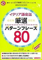 イタリア語会話 厳選パターンフレーズ80 (CDブック)
