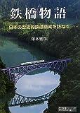 鉄橋物語 日本の歴史的鉄道橋梁を訪ねて
