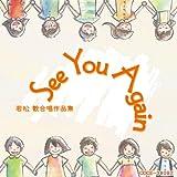 若松歓合唱作品集 See You Again