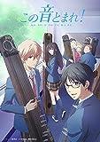 【Amazon.co.jp限定】この音とまれ! Vol.3(オリジナル・デカジャケ付き) [Blu-ray]