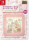 【任天堂ライセンス商品】SWITCH用キャラクターカードケース12 for ニンテンドーSWITCH『すみっコぐらし(喫茶すみっコいちごフェア)』 - Switch