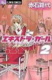 エキストラ・ガール 2 (フラワーコミックスアルファ)