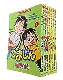 ひまじん コミック 1-7巻セット (まんがタイムコミックス)