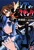 シアンとマゼンタ 13階段 (シアンとマゼンタシリーズ) (スーパーダッシュ文庫)