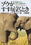 ゾウがすすり泣くとき---動物たちの豊かな感情世界 (河出文庫)