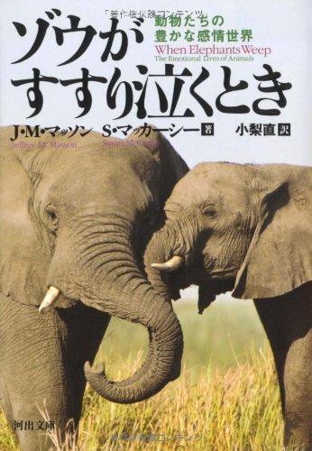 ゾウがすすり泣くとき---動物たちの豊かな感情世界 (河出文庫)の詳細を見る