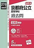 京都府公立高等学校 前期選抜(共通学力検査) CD付  2019年度受験用 赤本 30262 (公立高校入試対策シリーズ)