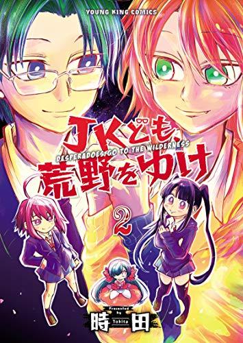 JKども、荒野をゆけ(2) (ヤングキングコミックス)