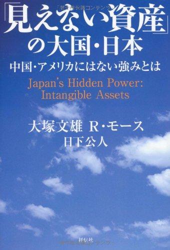 「見えない資産」の大国・日本 中国、アメリカにはない強みとはの詳細を見る