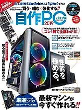 自作PCバイブル2019 (100%ムックシリーズ)